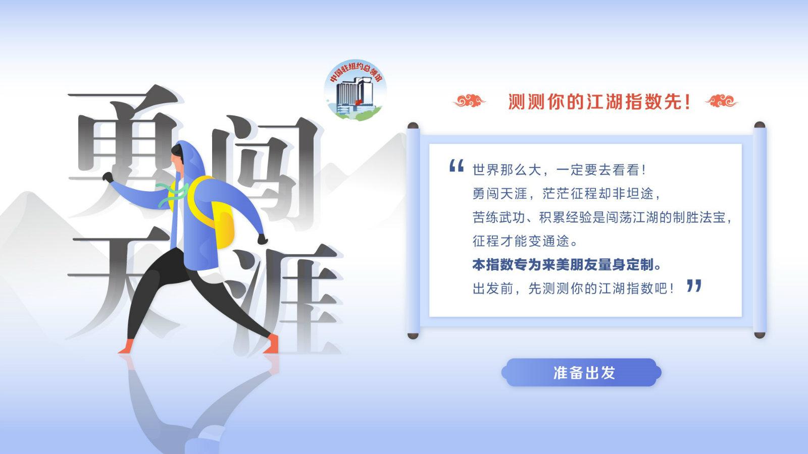 """勇闯天涯,快梁木方青来测测你的""""江湖""""指数"""